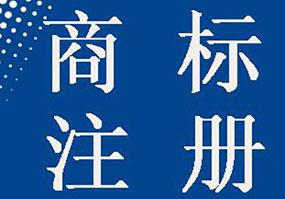 绥化商标注册公司简介